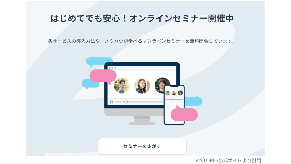 STORES_無料セミナー